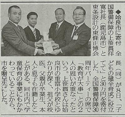 101122南日本新聞.jpg