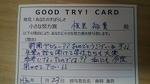 �@くらGTC.jpg