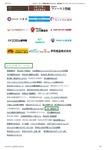 2020シーズンご協賛企業のみなさま ≫ 鹿児島ユナイテッドFC オフィシャルサイト_東条設計.jpg