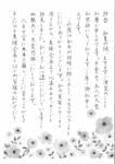 なるお夫人手紙_ページ_1.jpg