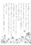 なるお夫人手紙_ページ_2.jpg