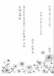 なるお夫人手紙_ページ_3.jpg