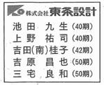 同窓会広告3.jpg
