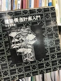 変換 〜 建築構造計画入門.jpg