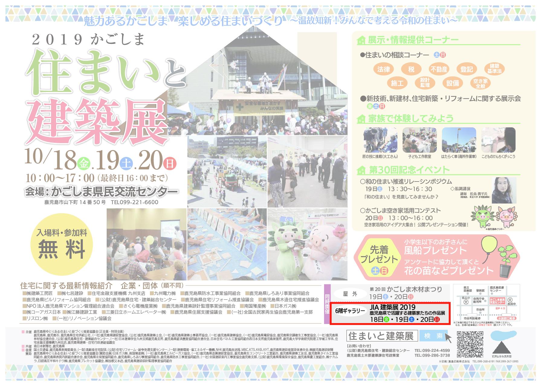 JIA建築展-01.jpg