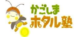 鹿児島学童塾『かごしまホタル塾』
