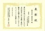 s_20190819_※表彰状:浜平地区情報室(大隅河川より).jpg